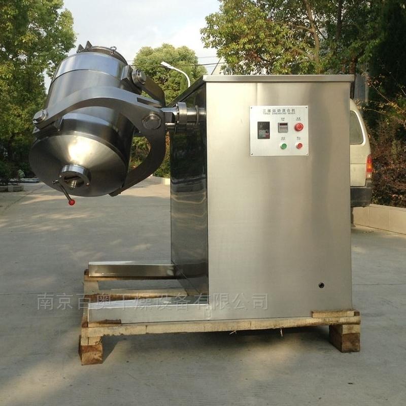 SYH-800三维混合机