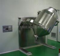 SYH系列高效三维运动混合机