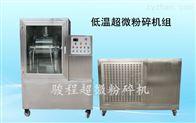 小型中药低温研磨机