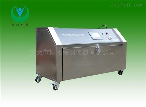 紫外线人工老化老化测试仪