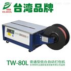TW-81L惠州半自动打包机梅州热熔捆扎机操作步骤