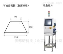 X射线异物检测系统