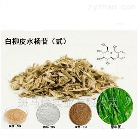 多用途水杨苷