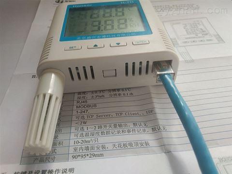 通讯机房POE供电IP协议网络温湿度传感器