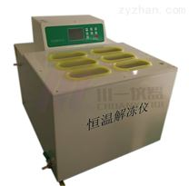 4联恒温解冻仪CYRJ-12D/8D多功能血液融浆机
