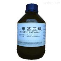 药用级二甲基亚砜药品申报资质齐全