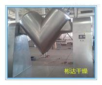 不銹鋼制作V型混合機