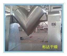 不锈钢制作V型混合机