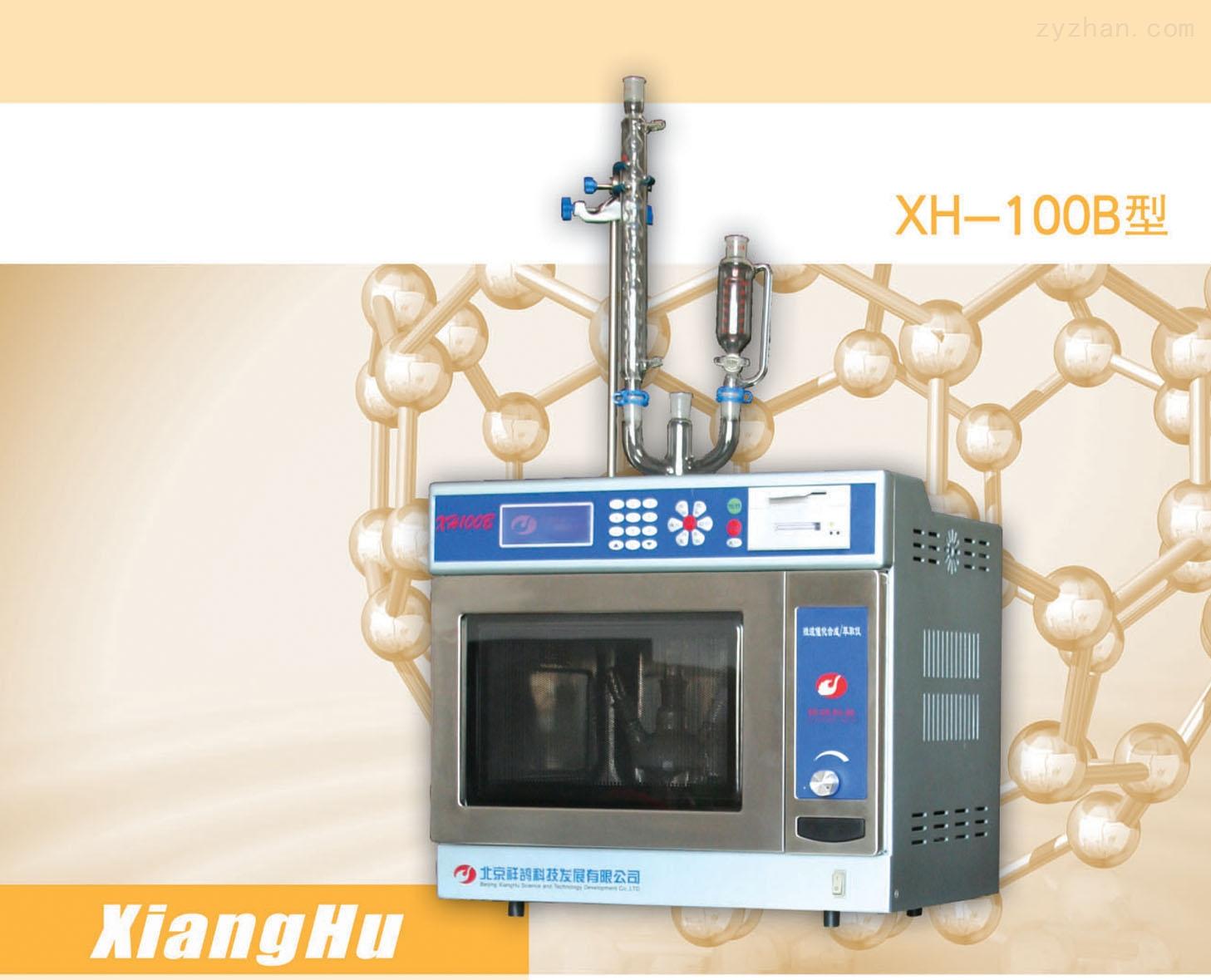 祥鹄电脑微波催化合成/萃取仪