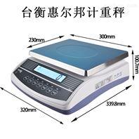 惠而邦3kg/0.05g高精度電子桌秤帶RS232通訊
