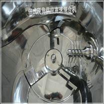 調味食品粉液混合高速攪拌機