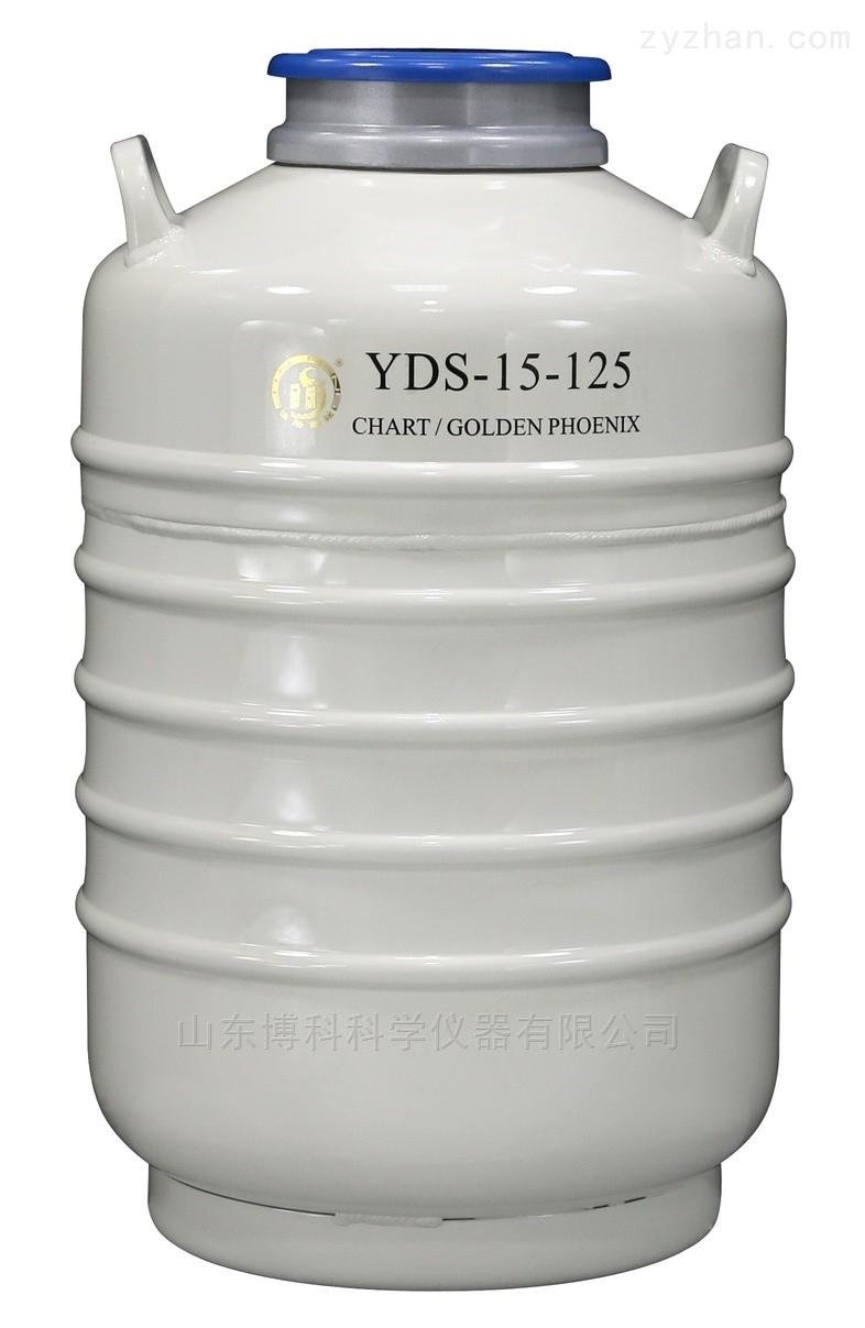 金凤小型液氮罐的价格YDS-15-125