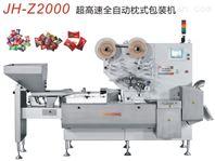 JH-Z2000 超高速全自动枕式包装机