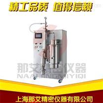 山东青岛实验室低温真空喷雾干燥机生产厂家