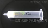 C 18固相萃取柱