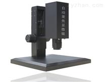 SGO-500HBX自動對焦高清顯微鏡