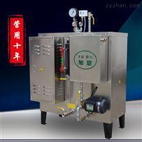 旭恩全自動燃油蒸汽發生器節能環保蒸汽鍋爐