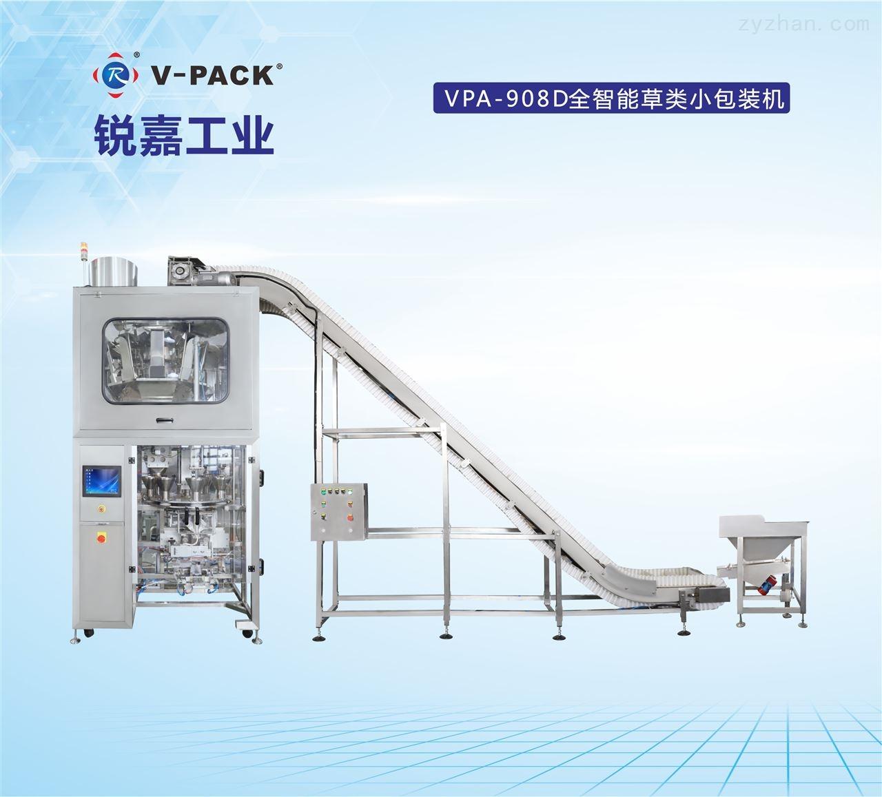 VPA-907全智能中藥飲片小包裝機 廠家直銷