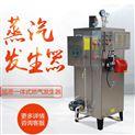 旭恩免檢燃氣蒸汽發生器全自動蒸汽鍋爐價格