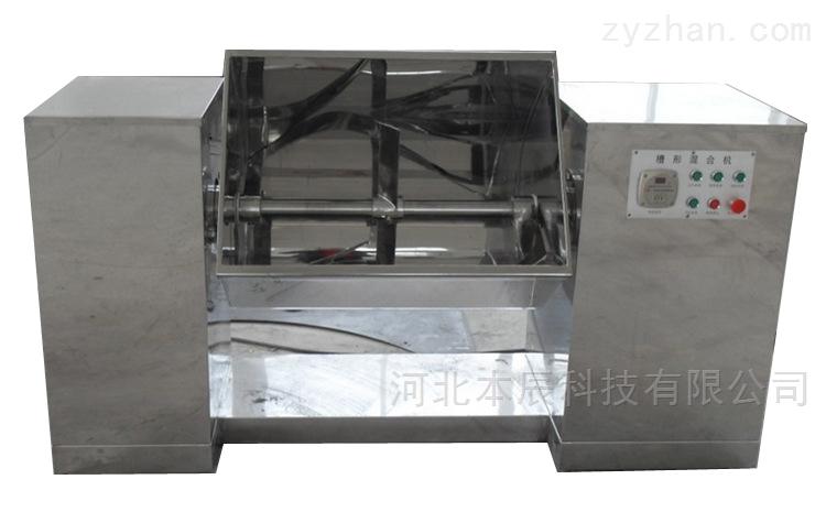 槽型混合机CH-500