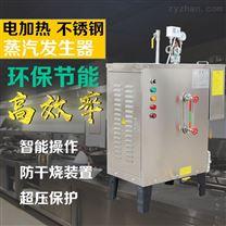电加热蒸汽发生器洗衣房专用节能蒸汽锅炉