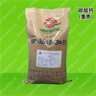 重质碳酸钙食品级厂家--