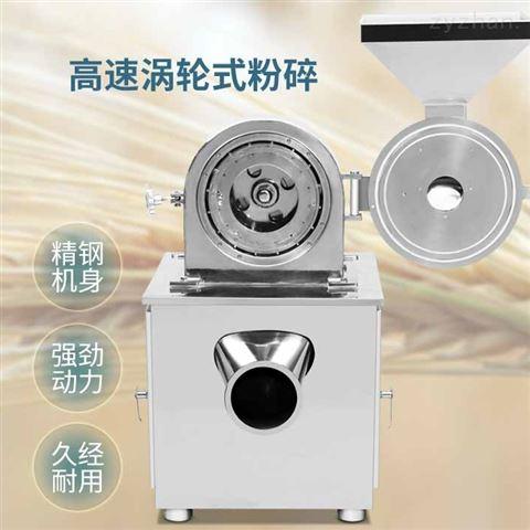 食品用高产量涡轮式粉碎机