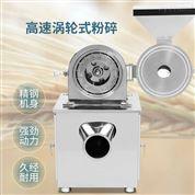 小型中yao店304不锈钢涡聑hi胶駊uhua粉碎机