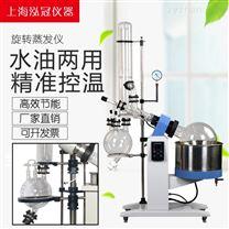 上海生產R系列旋轉蒸發器10L