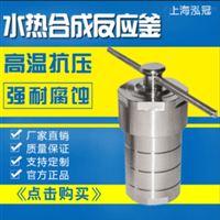 上海水热合成反应釜生产厂家 高压消解罐