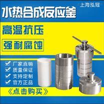 厂家直销KH系列水热合成反应釜 高压消解罐