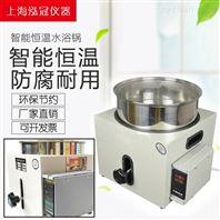 上海智能恒温水浴锅生产厂家