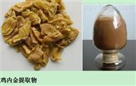 动物提取物  鸡内金粉  1公斤起订 包邮