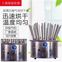 上海专业生产玻璃仪器气流烘干器