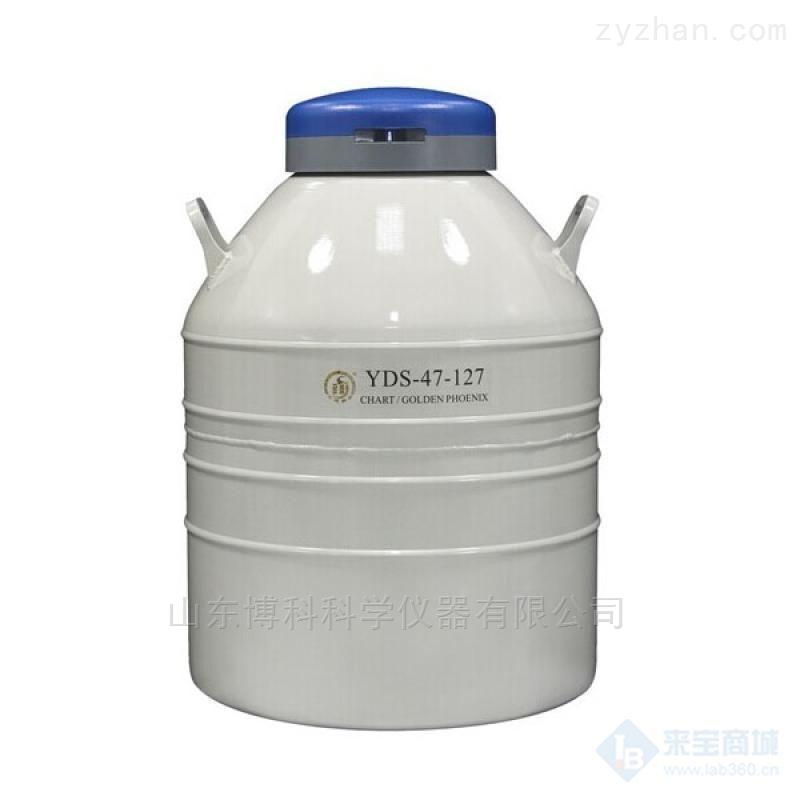金凤气相液氮罐YDS-47-127