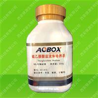 硫乙醇酸盐流体培养基