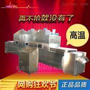 帶式黃豆微波膨化脫腥干燥設備
