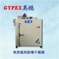 唐山实验室用防爆烘箱BYP-250GX