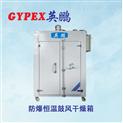 西安油漆房用防爆烘箱BYP-500GX