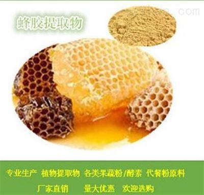 蜂胶提取物 蜂胶黄酮 1公斤起订 UV检测