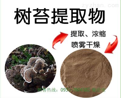 树苔提取物 树苔浓缩粉 浸膏1公斤起订