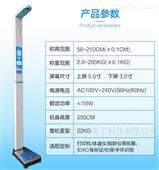上禾科技超双屏声波身高体重测量仪