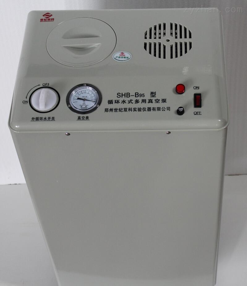 诚招代理商循环水式多用真空泵SHB-B95