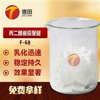 F-68丙二醇嵌段聚醚可用于作漂清助剂