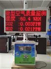 深圳澳门唯一金莎娱乐VOC污染连续在线监测系统