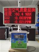 深圳奥斯恩VOC污染连续在线监测系统