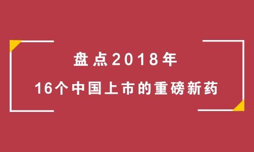 盘点2018年16个中国上市的重磅新药