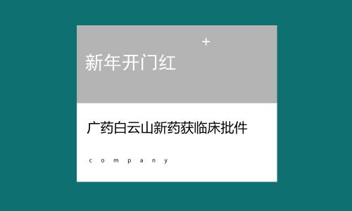 新年开门红 广药白云山新药获临床批件