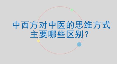 中西方对中医的思维方式主要哪些区别?