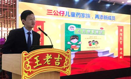 王老吉药业加速儿童药产业布局 三公仔再推新品小儿健胃糖浆